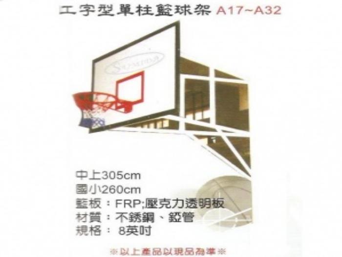 橫豎型單柱籃球架