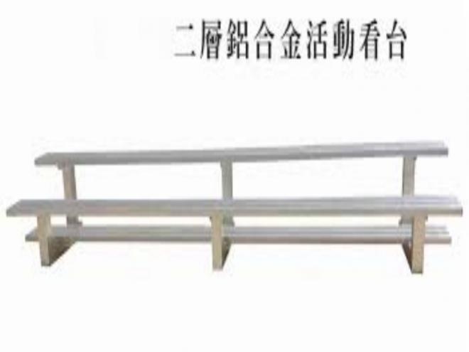 活動式籃球架V-220二層鋁合金活動看台架