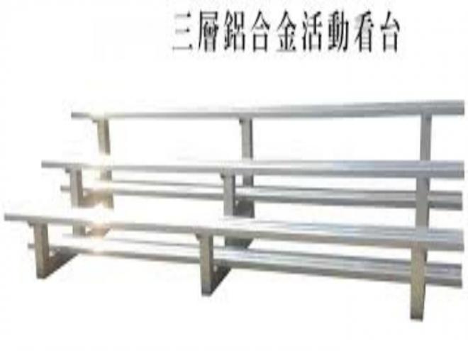 V-318三層鋁合金活動看台