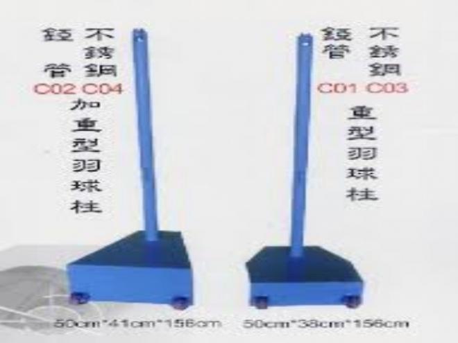 重型羽球柱