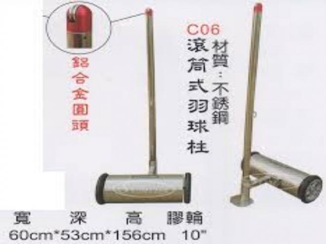鋁合金羽球柱