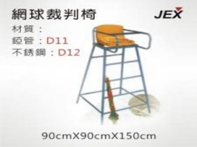 羽球裁判椅
